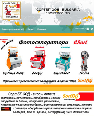 user site agrosort