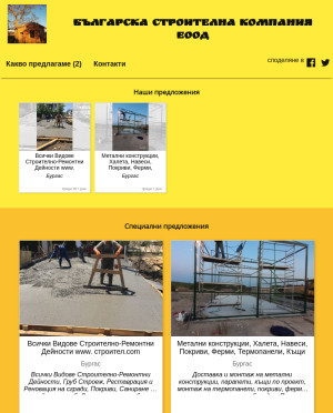 user site bgstroy