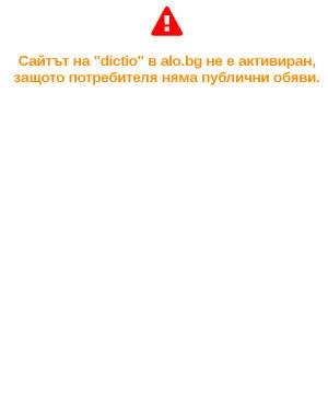 user site dictio