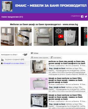 user site emax.bg