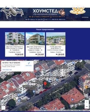 user site homestead.bg