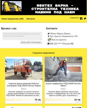 user site rentexvarna
